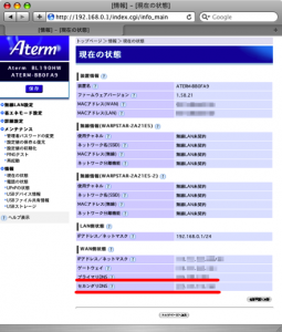 Home Network15Aterm setting