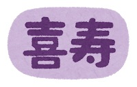 text_year_y77_kiju